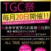 T.G.Cの速報写真