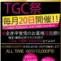 T.G.C - 長野市近郊風俗