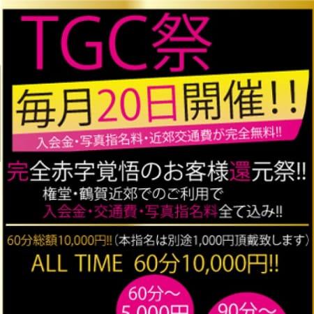 「★☆【TGC祭】毎月20日開催!!!☆★」01/20(土) 20:18 | T.G.Cのお得なニュース