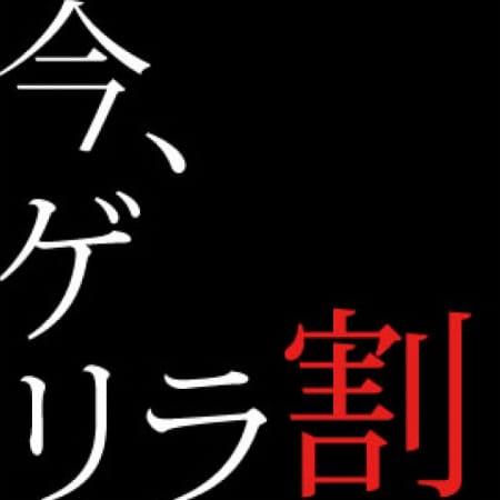 「☆★突然開催『ゲリラ割』発動中!!!★☆」07/12(木) 00:05 | T.G.Cのお得なニュース