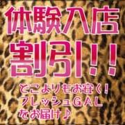 「☆★体験入店&割引多数!!★☆」04/17(火) 20:19 | T.G.Cのお得なニュース
