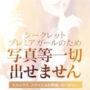 ゆめ【Secret Girl】