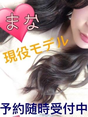 まな(現役モデル)|癒しのマカロン - 北九州・小倉風俗