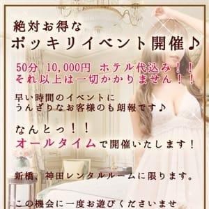 「ポッキリ1万円60分!!」03/16(月) 00:27 | 小悪魔フレンズのお得なニュース