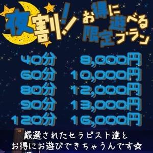 「夜割!!お得に遊べる限定プラン!!」08/09(日) 13:02 | 小悪魔フレンズのお得なニュース