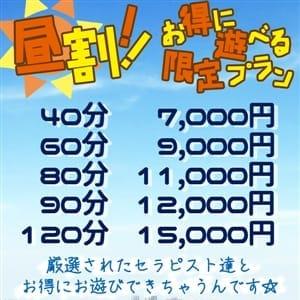 「昼割!! お得に遊べる限定プラン♪」03/16(月) 00:27 | 小悪魔フレンズのお得なニュース