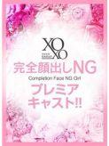 Airu アイル|XOXO Hug&Kiss (ハグアンドキス)でおすすめの女の子