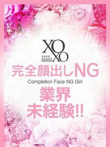 Shion  シオン|XOXO Hug&Kiss (ハグアンドキス) - 新大阪風俗