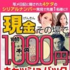 その場で現金キャシュバック!|XOXO Hug&Kiss (ハグアンドキス) - 新大阪風俗