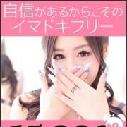 自信アリ!!イマドキフリー♪ XOXO Hug&Kiss (ハグアンドキス) - 新大阪風俗