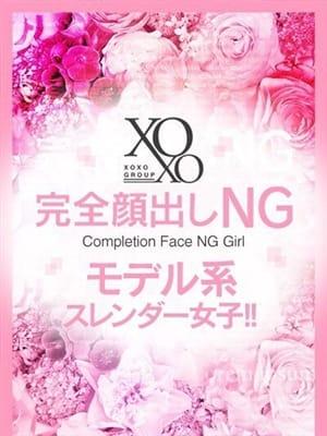 Oto オト|XOXO Hug&Kiss (ハグアンドキス) - 新大阪風俗