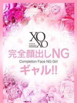 Yuna ユウナ | XOXO Hug&Kiss (ハグアンドキス) - 新大阪風俗