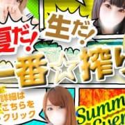 「★夏だ!生だ!!一番搾り!!!★」07/12(木) 20:56 | ラブスタ学園のお得なニュース