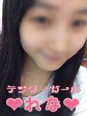 れな|総額が安い‼︎Tender Girl 仙台-テンダーガール-でおすすめの女の子