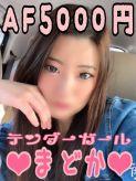 まどか|総額が安い‼︎Tender Girl 仙台-テンダーガール-でおすすめの女の子