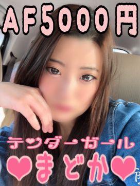 まどか|総額が安い‼︎Tender Girl 仙台-テンダーガール-で評判の女の子