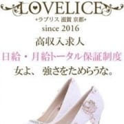 「LOVELICE RECRUIT 高収入女子求人情報」10/23(火) 17:00 | Loveliceラブリス滋賀のお得なニュース