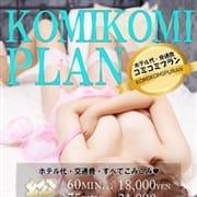 「HOTEL PACK PLAN ホテルパックプラン」07/27(火) 05:01 | Loveliceラブリス滋賀のお得なニュース