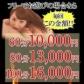 60分10,000円 池袋2度抜きの速報写真
