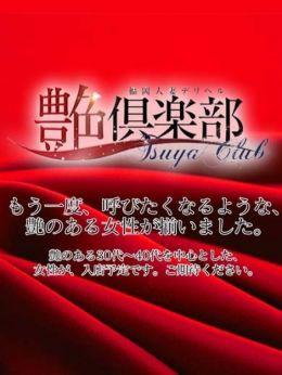 田村 ななみ | 艶倶楽部 - 福岡市・博多風俗