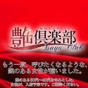 「★新人さん入店情報★」05/09(水) 13:02 | 艶倶楽部のお得なニュース