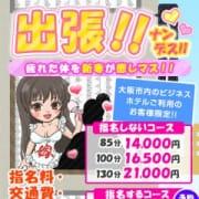 「今、しゃぶりにいきます❤ビジネスホテル限定イベント!」08/04(火) 22:15 | 嫁ナンデス!!のお得なニュース