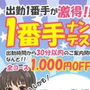 「毎日、17時~22時迄のご案内限定!!60分10000円で遊べちゃいます!」05/04(火) 17:02 | 嫁ナンデス!!のお得なニュース