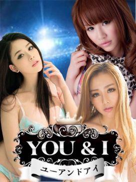 YOU & I|You&I-ユーアンドアイ-で評判の女の子