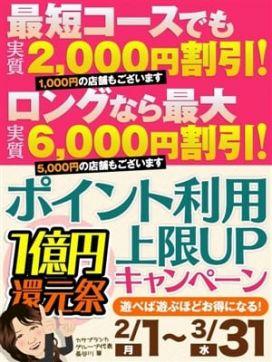 冬の1億円還元祭|天使のゆびさき(カサブランカグループ)で評判の女の子