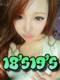 ミーコ|18歳19歳の美人専門店 名古屋店でおすすめの女の子
