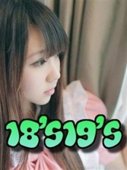 ひめ | 18歳19歳の美人専門店 名古屋店 - 名古屋風俗