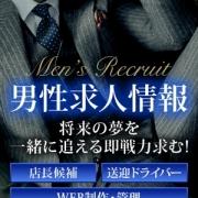 男性求人情報!|ラブコレクション博多 - 福岡市・博多風俗