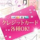 各種カードOK!|ラブコレクション博多 - 福岡市・博多風俗