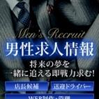 男性求人|ラブコレクション博多 - 福岡市・博多風俗