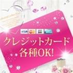 クレジットカード|ラブコレクション博多 - 福岡市・博多風俗