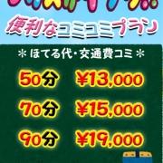 ★ ホテコミmenu ★|ワカメがイクッ - 名古屋風俗