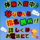 新人割引|ワカメがイクッ - 名古屋風俗