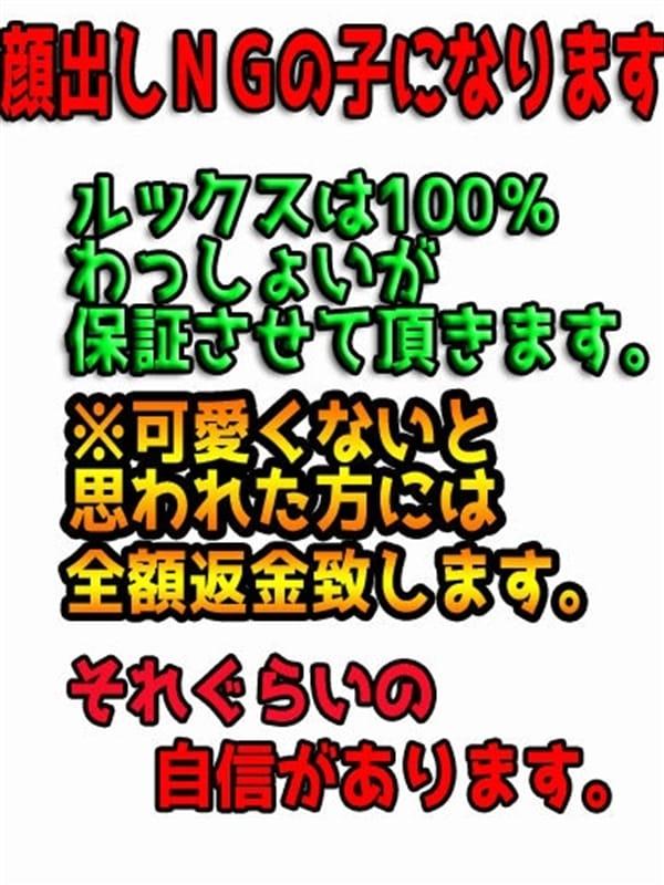 しいな(わっしょい☆元祖廃男コース専門店)のプロフ写真2枚目