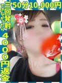 くるみ 舐める!吸う!搾り取る! わっしょい☆元祖廃男コース専門店でおすすめの女の子