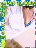 そら☆アイドル系J〇!!|わっしょい☆元祖廃男コース専門店でおすすめの女の子