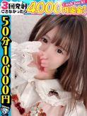 めい♪可愛さスーパーアイドル級 わっしょい☆元祖廃男コース専門店でおすすめの女の子