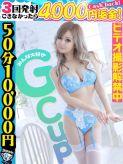 れおな☆G乳おっぱい偏差値94 わっしょい☆元祖廃男コース専門店でおすすめの女の子