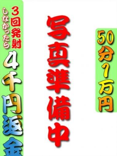 あきな|わっしょい☆元祖廃男コース専門店 - 福岡市・博多風俗