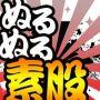 わっしょい☆元祖廃男コース専門店の速報写真