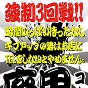 「元祖【廃男コース】大人気!!」08/21(水) 20:00 | わっしょい☆元祖廃男コース専門店のお得なニュース