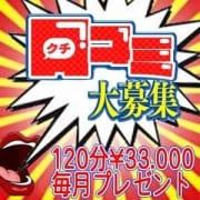 「口コミ120分無料券プレゼント♪」05/26(火) 09:13   わっしょい☆元祖廃男コース専門店のお得なニュース