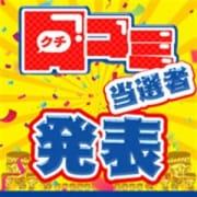 「口コミで120分無料!!!【当選者発表】!!!」05/26(火) 09:23   わっしょい☆元祖廃男コース専門店のお得なニュース