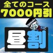 「昼割はじめました」05/26(火) 09:33   わっしょい☆元祖廃男コース専門店のお得なニュース