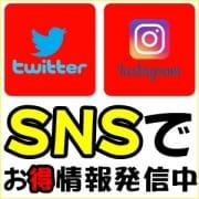 「Instagram☆Twitterはじめました」10/21(水) 15:16 | わっしょい☆元祖廃男コース専門店のお得なニュース