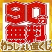 「宝くじ&LINEのお知らせ」10/17(日) 11:44   わっしょい☆元祖廃男コース専門店のお得なニュース
